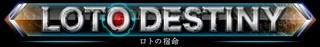 loto_destiny.jpg
